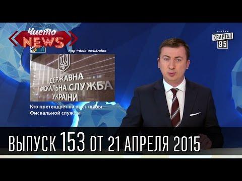 Чисто News, выпуск 153, от 21-го апреля, 2015г.