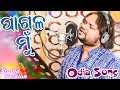 Pagala Mu Hei Jibi - Odia New Song - Studio Version - Humane Sagar - HD Mp3