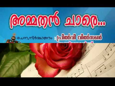 Amma than chare....christian devotional song