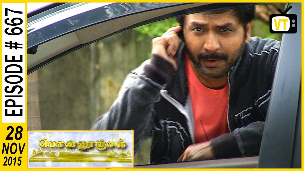 Ponnoonjal | Tamil Serial | Episode 667 | 28/11/2015