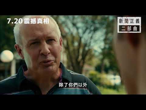 《震撼真相》中文官方預告 |新聞正義二部曲 7.20 驚爆頭條