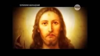 Тайны Иисуса и его потомки.  Загадки библии.