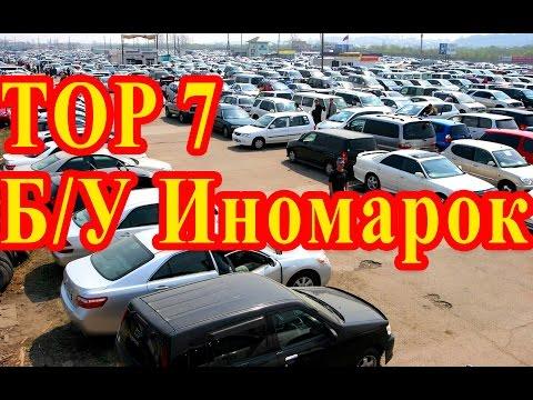 ТОП 7 самых популярных б/у иномарок в России