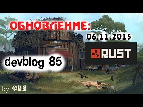 Rust Devblog 85 / Дневник разработчиков 85 ( 05.11.2015 ; 06.11.2015 )