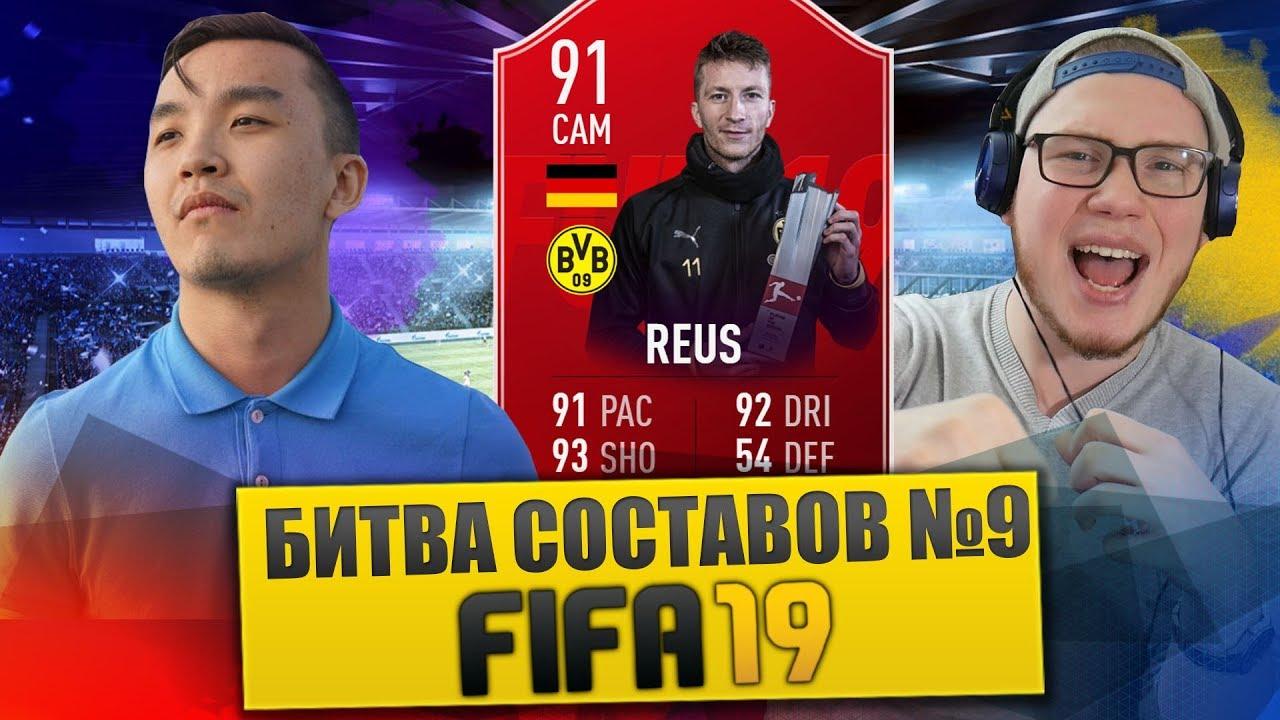 FIFA 19 - БИТВА СОСТАВОВ #9 VS SANYAFIFA - REUS 91