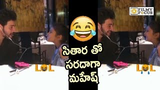 Mahesh Babu Fun with Daughter Sitara || #FatherDaughterBond