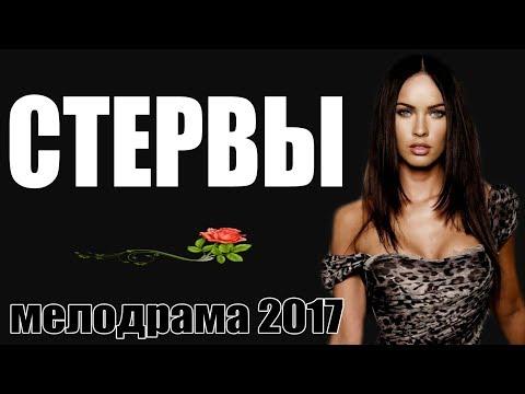 Прекрасный фильм! СТЕРВЫ - Русские мелодрамы 2017 | лучшие фильмы и сериалы