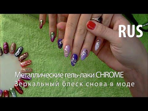 Гель лак ногтей дизайн блески