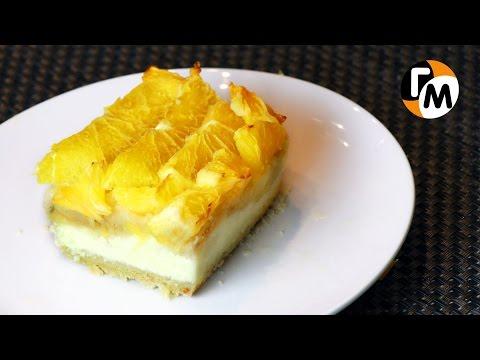 Творожный пирог с апельсинами -- Голодный Мужчина, Выпуск 42