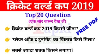 ICC Cricket World Cup 2019 Important Questions   क्रिकेट वर्ल्ड कप 2019   Sports Current Affairs
