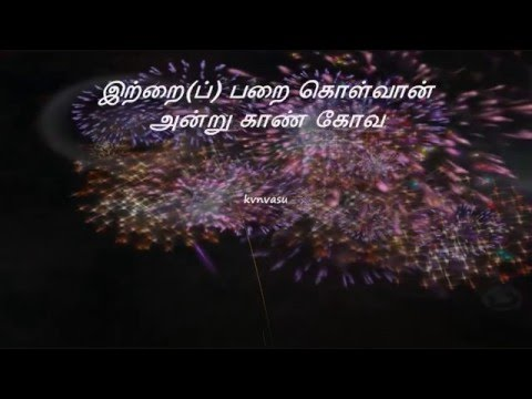 Thiruppavai Pasuram 29. - Margazhi Day 29 Song - Andal Aruliyathu video