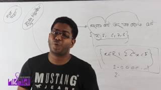 05. Superior Lower Limit & Inferior Upper Limit | বৃহত্তম নিম্নসীমা এবং ক্ষুদ্রতম উর্ধ্ব সীমা