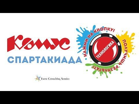 Спартакиада-2017 для компании Комус