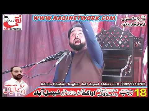 Allama Hamid Raza Sultani 18 Rajab 2019 Majlis Aza chak No 65 Awagat Jaranwala
