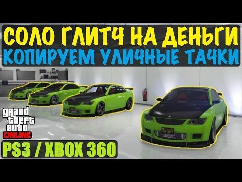 GTA 5 Online - *СОЛО* Глитч на Деньги | Копируем Авто | PS3 и XBOX 360