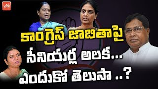Telangana Congress Senior Leaders Disappointed on MLA Candidate List | Mahakutami
