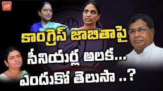 Telangana Congress Senior Leaders Disappointed on MLA Candidate List | Mahakutami