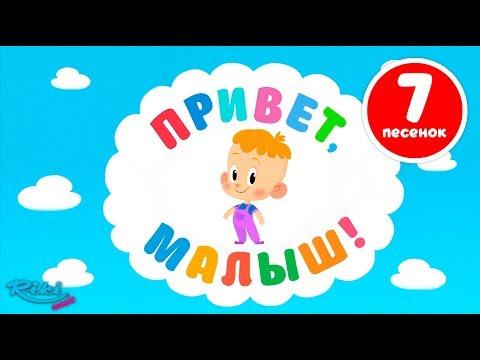 Привет, Малыш! Большой сборник - песенки и мультфильмы для самых маленьких!