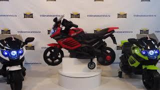 Детский мотоцикл на аккумуляторе LQ-158