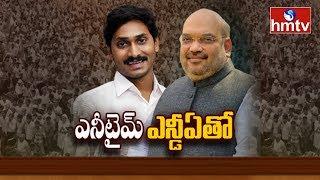 YS Jagan Reddy To Join NDA | TDP MLC Rajendra Prasad Responds