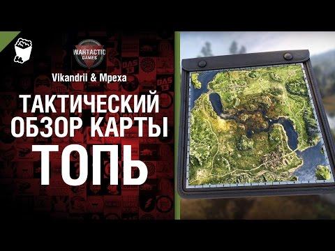 """Тактический обзор карты """"Топь"""" - от Мреха и vikandrii [World of Tanks]"""