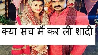 पवन सिंह ने अक्षरा सिंह से  कर ली शादी । Pawan Singh Akshara Singh got married.