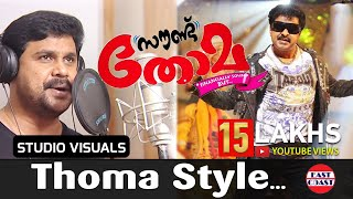 Sound Thoma - Thoma Style -Dileep Singing Visual|Sound Thoma