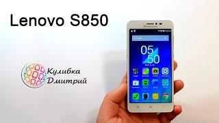 """Lenovo S850  . 4 ядра MTK 6582 . 5"""" IPS HD . 1 гб RAM .13 мп  .Обзор и игры"""