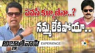 Pawan Kalyan Greatness in words of Murali Sharma | #Agnyaathavaasi