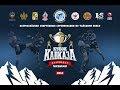 День 3 Всероссийские соревнования по тайскому боксу КУБОК КАВКАЗА Краснодар 10 13 октября 2018 mp3