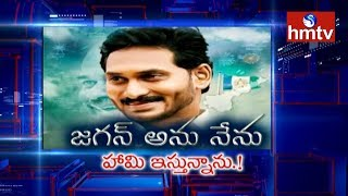 What is YS Jaganand#39;s Future Strategy as a CM? | Special Focus | hmtv