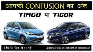 Must watch: Tata Tiago vs Tata Tigor - Confusion का अंत.