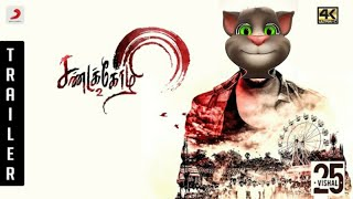 Sandakozhi 2 official trailer | Vishal, Keerthi Suresh | Talking Tom version | Tamil Fun Kid