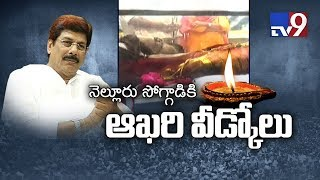 AP CM Chandrababu pays tribute to Anam Vivekananda Reddy