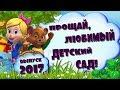 """Видео виньетка для детского сада """"Выпускной в детском саду 2017 """"/Проект ProShow Producer"""
