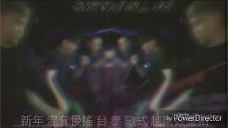 2019 新年 越南鼓混泰 歐 台式反重音慢搖 DJ _iB