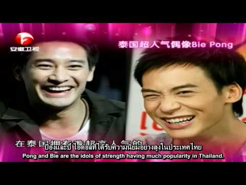 "[THai Eng Sub] Bie Pong - ""Fei Chang Jing Ju Li"", China 