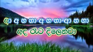 Atha Ran Viman Thulin karaoke (without voice) - ඈත රන් විමන් තුලින්