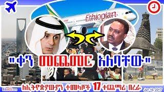 """በሳምንት 17 ተጨማሪ በረራ """"ቀን መጨመር አለባቸው"""" Ethiopian Returnees in Saudi Arabia - DW"""