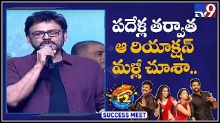 Venkatesh speech at F2 Grand Success Meet