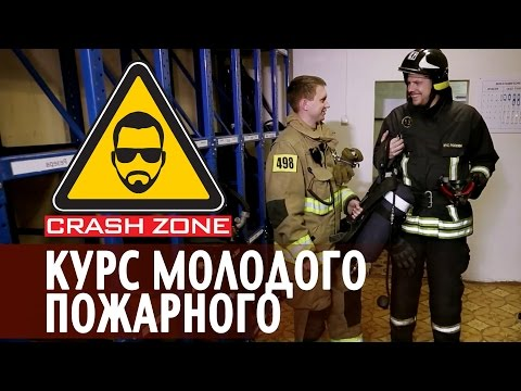 Пожарные пошутили Ч.1 | CRASH ZONE | Noob on a Firefighter's training