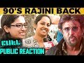 Petta Teaser Public Reaction Superstar Rajinikanth Karthik Subbaraj Anirudh DC mp3