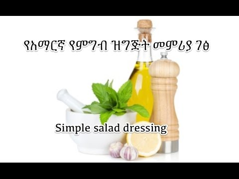Salad Dressing - Amharic -