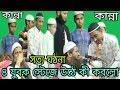 100% Sotto Gotona /4 Jobon Ar Kaj Dekhe Sobai Obag!!! Mufti Hafez Mawlana Hasan Jamil