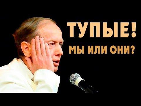 Михаил Задорнов. Я не такой безграмотный, как вы!
