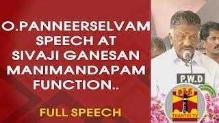 Deputy CM O.Panneerselvam's speech at Sivaji Ganesan Manimandapam function | FULL SPEECH
