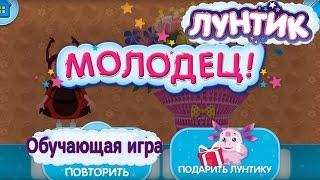 Лунтик. Обучающая игра - День Рождения. Развивающее видео для самых маленьких