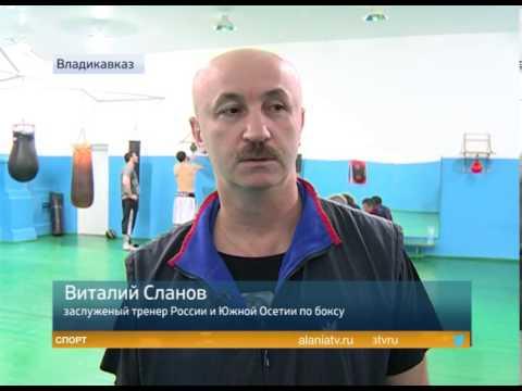 Вести-Алания.Спорт+
