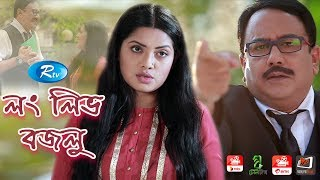 Long Live Bojlu | লং লিভ বজলু | Jahid Hasan, Nusrat Imrose Tisha l Rtv Eid Special Drama