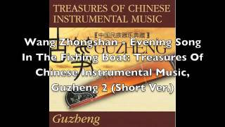 Wang Zhongshan Evening Song In The Fishing Boat Treasures Of Chinese Instrumental Music Guzheng2
